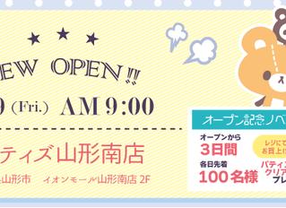 7月19日(金) パティズ山形南店 NEW OPEN!