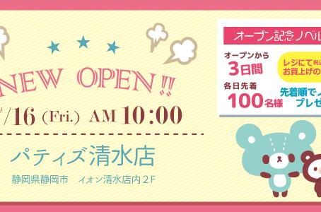 7月16日(金) パティズ清水店 NEWOPEN!