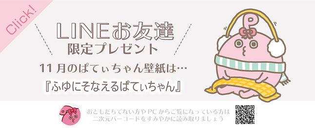 HPバナー_ぱてぃちゃん壁紙_11月_さむさ.jpg
