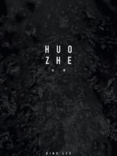 Huo Zhe