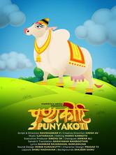 punyakoti-sanskrit-with-english-subtitles.jpeg