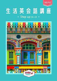 生活英会話講座 Step upコース.jpg
