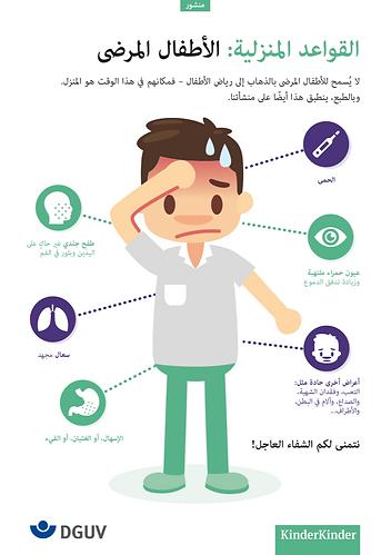 Hausregeln_kranke_Kinder_arabisch.png