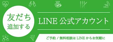 コンパスLINE2バナー.png