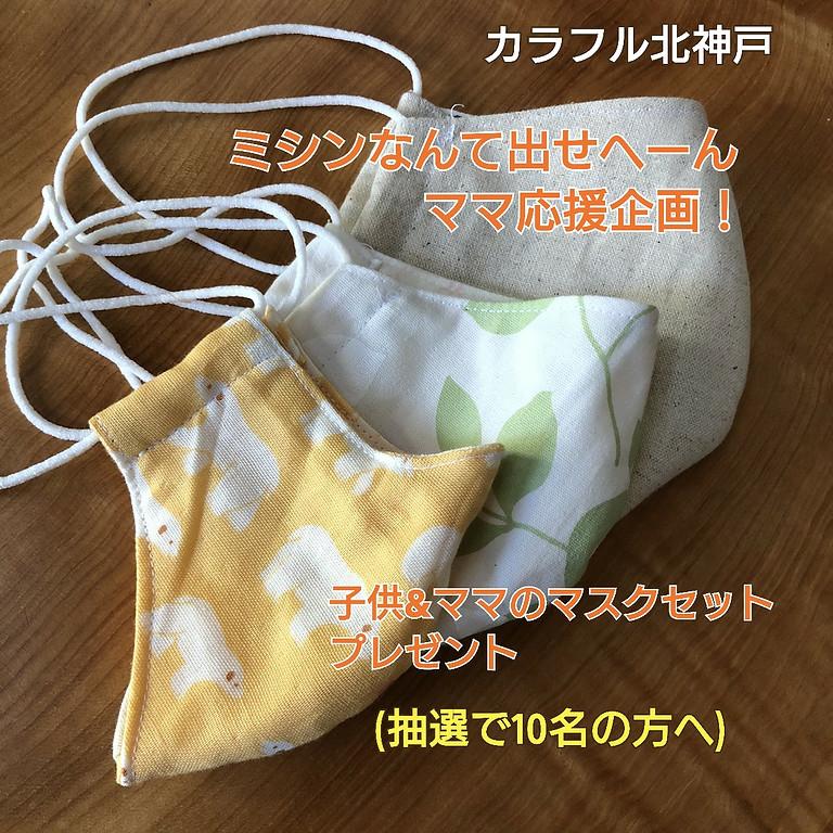 28日24時締め切り【ハンドメイドマスクプレゼント企画】