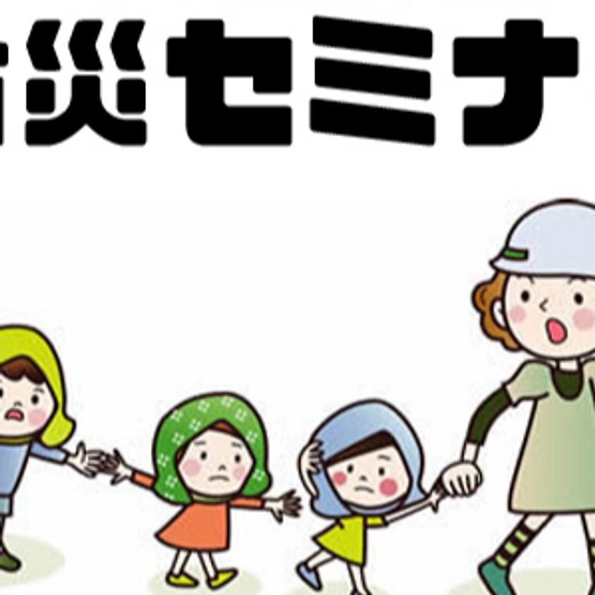 Mama's cafeママ防災士の「防災セミナー」600円