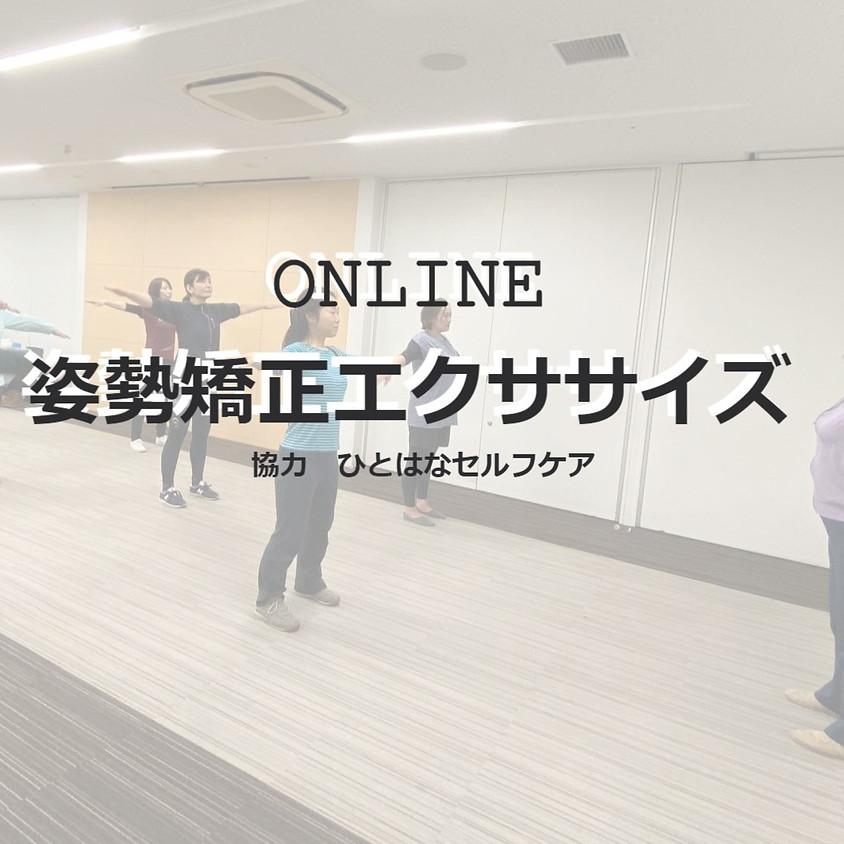 リトルママ主催 姿勢矯正エクササイズ(無料)