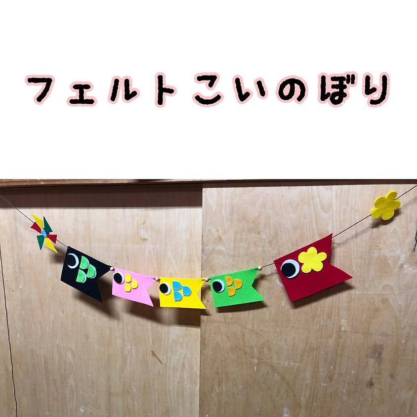 Mama's Cafe こいのぼりガーランド 500円