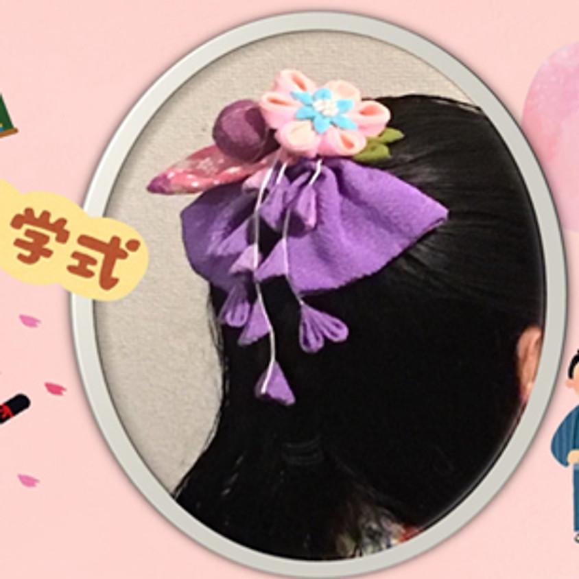 つまみ細工で髪飾りをつくる体験教室 1500円