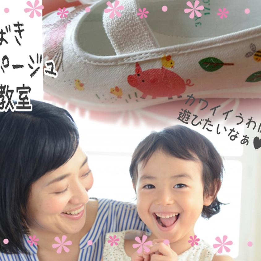 うわばきデコパージュ体験教室 参加費1000円