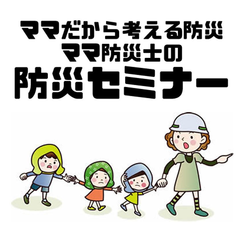 ママ防災士に聞きたいことが聞ける! 防災オンライン講座 (3)