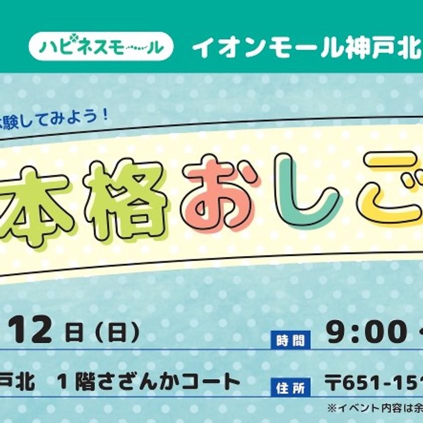 イオンモール神戸北店開催「キッズ本格おしごと体験のイベント」防災きんちゃくを作ろう!