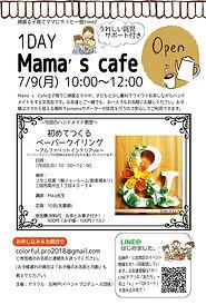 ママカフェ1hagaki.jpg