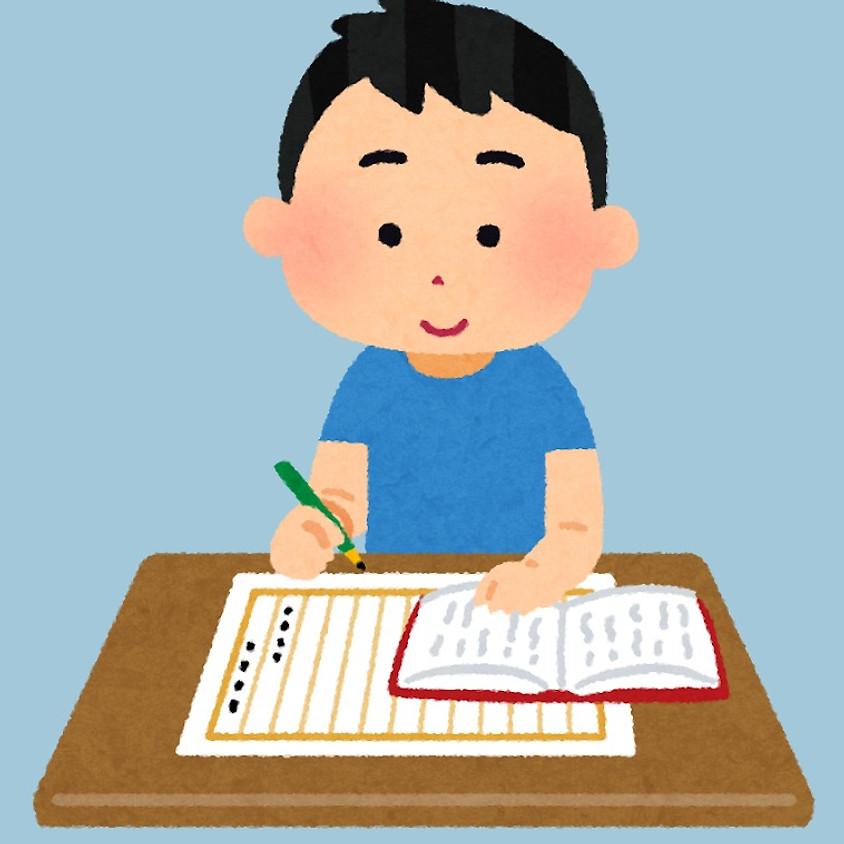 夏休み企画「楽しく!?読書感想文を書いてみよう!」全3回講座