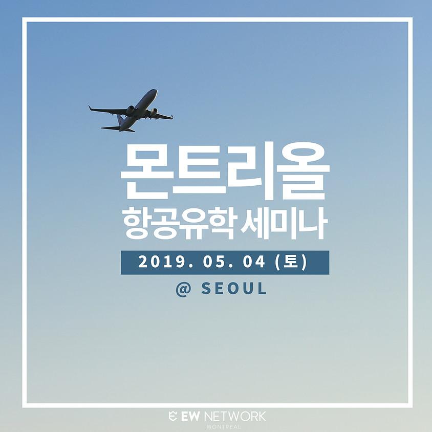 2019 MPP 설명회 @ SEOUL