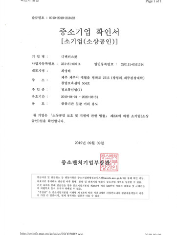 (주)디렉터스컷_중소기업확인서.jpg