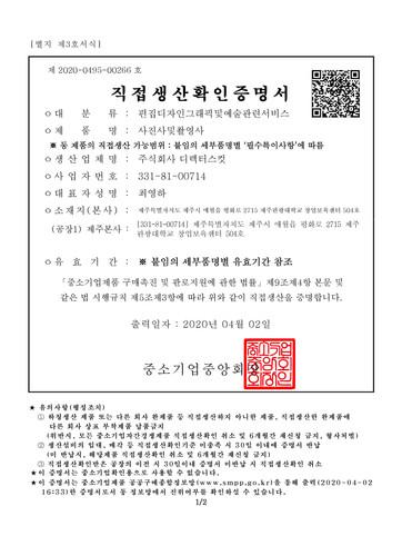 (주)디렉터스컷_직접생산확인증명원_Page_1.jpg
