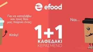 efood και έφαγες