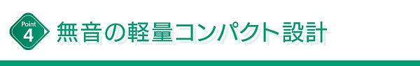 POINT4.jpg