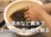 みずたやの極太塩もずく・簡単調理法