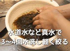 みずたやの極太塩もずく・軽く洗う・絞る
