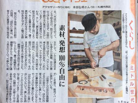hiroのインタビューが掲載されました。
