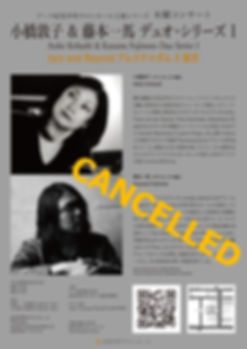 Concert info for Kohashi + Fujimoto - Co