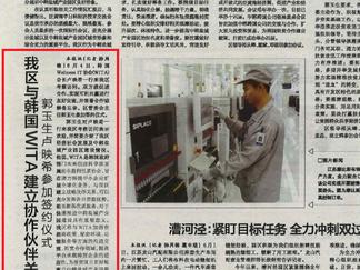 중국 염성시 중한 염성산업원 MOU 체결 현지보도