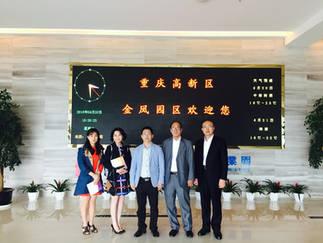 중국 중경 진펑산업단지 방문