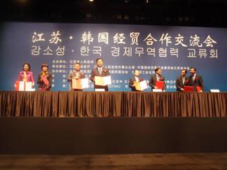중국 강소성 남경시 강북신구 관리위원회 MOU 체결