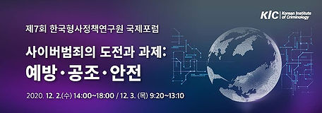 KIC conference.jpg