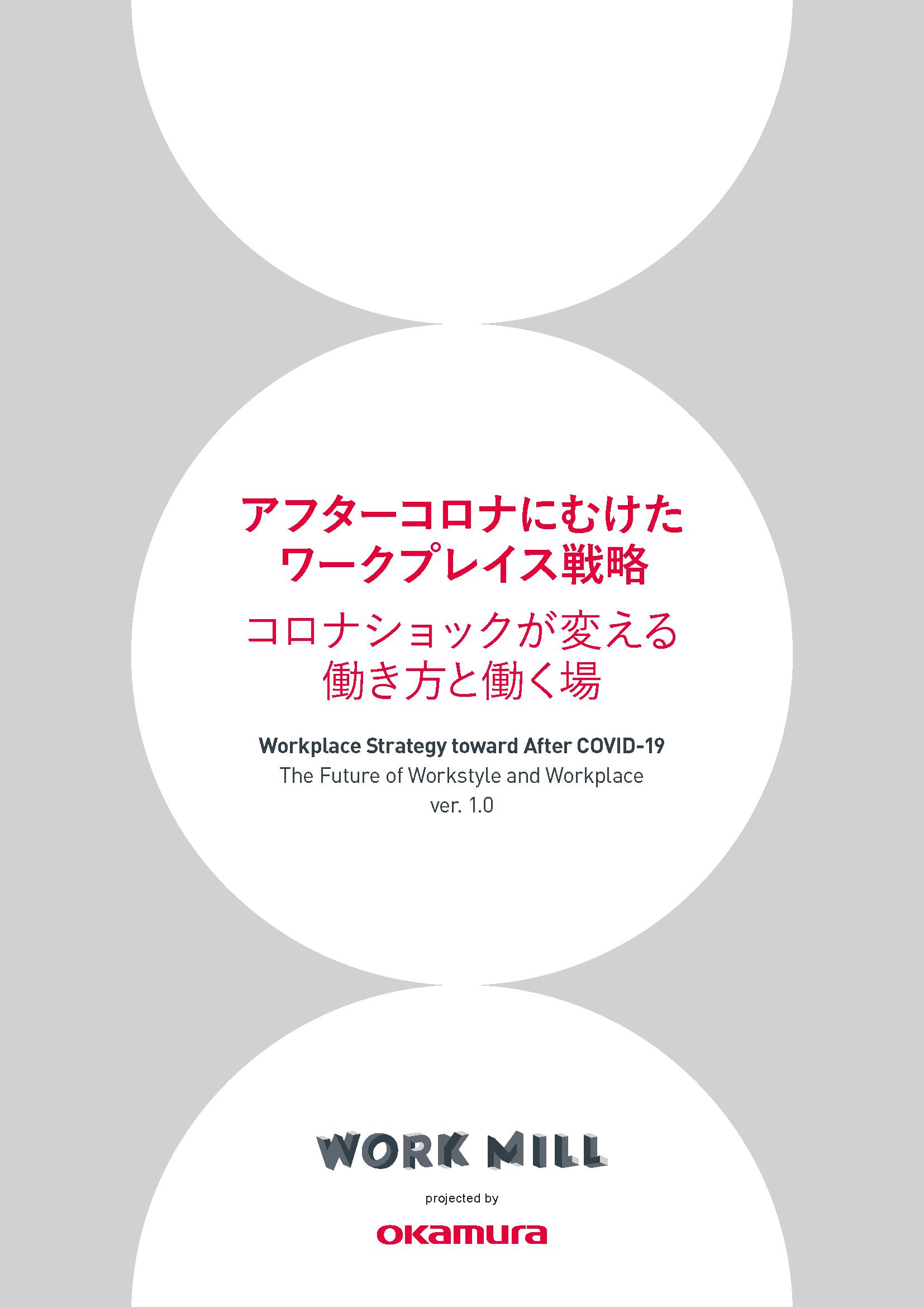 Report design for OKAMURA