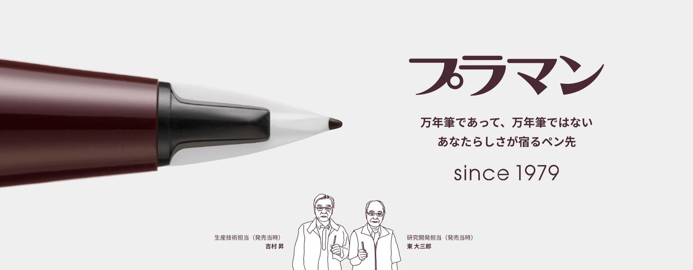 Website design for Hello! Pulaman 40 years 〜世界の愛用者に聞くプラマンの魅力〜