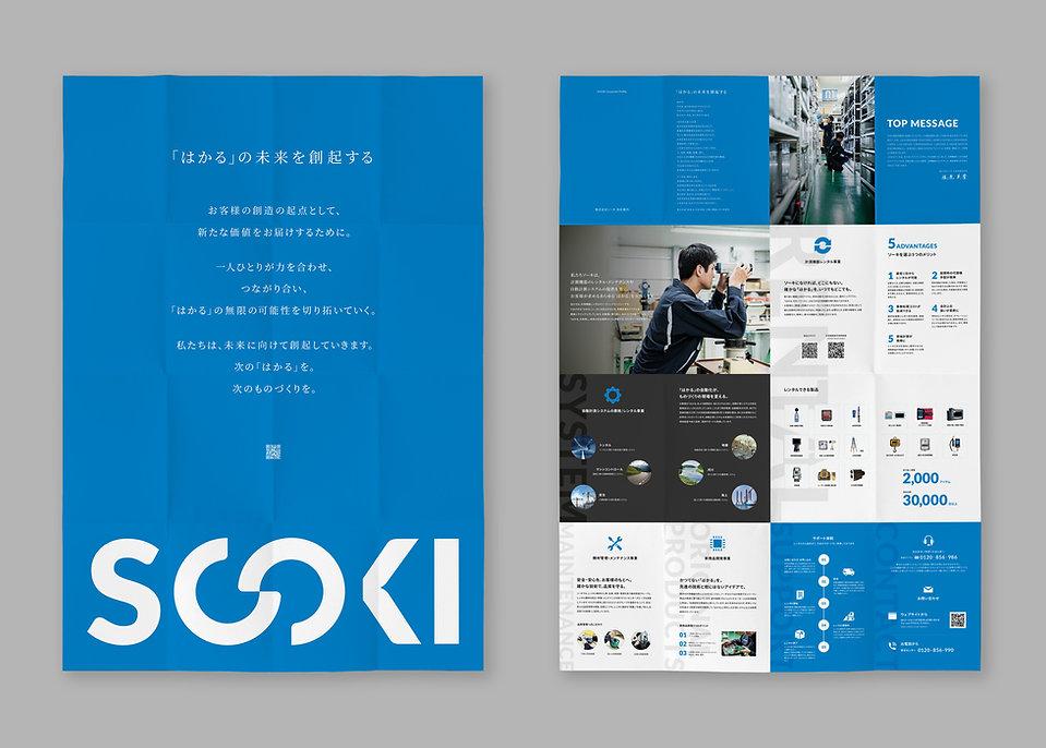 sooki_company-profile.jpg
