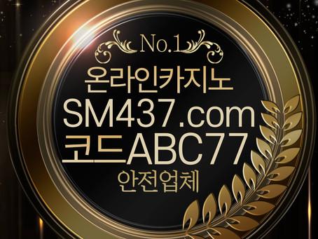 안전놀이터 온라인카지노사이트 SM437.com