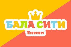 Бала-Сити Еники