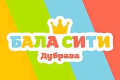 Бала-Сити Дубрава