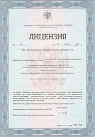 Лицензия Бала-Сити