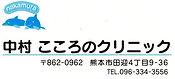 nakamurakokoro.jpg