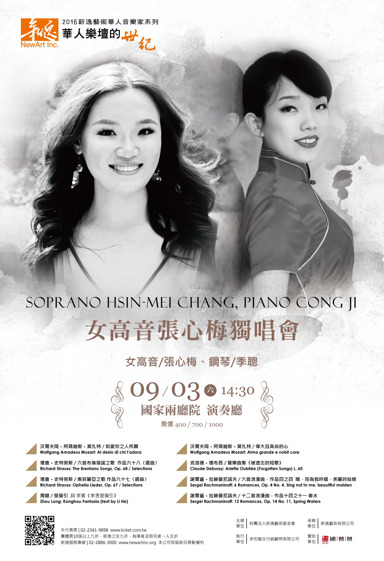 台北音乐会海報