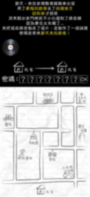 謎題地圖-01.jpg