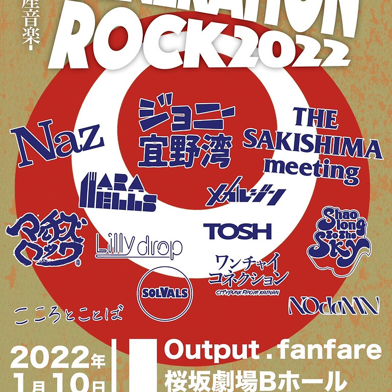 GENERATION ROCK−22