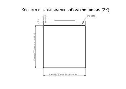 металлокасеты с замком (скрытое крепление)