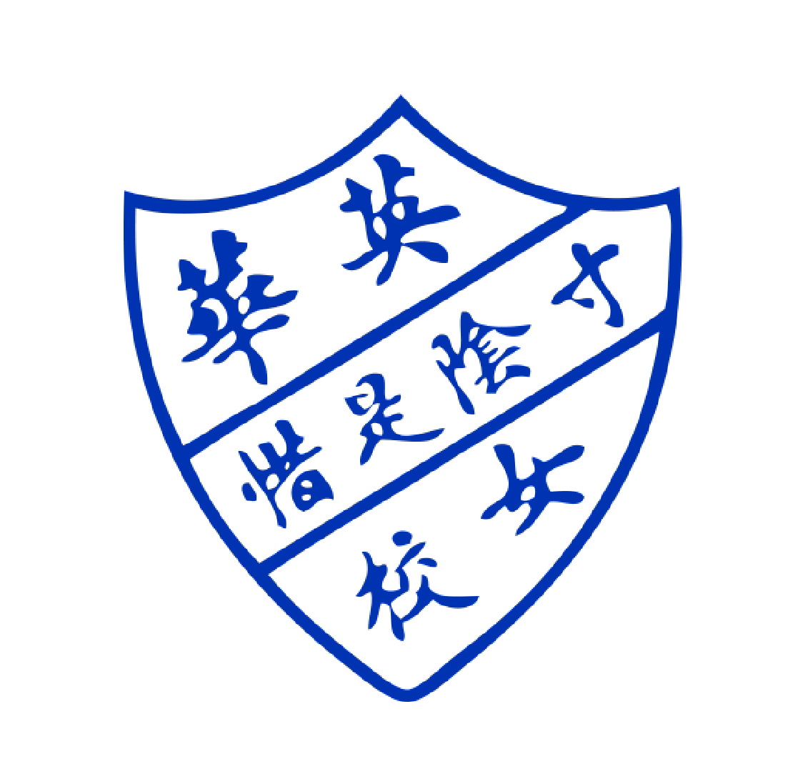 Ying Wa Girls' School