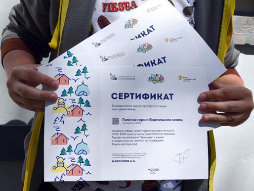Тихон Задонский, Галичья гора и «Русборг» признаны живым наследием России