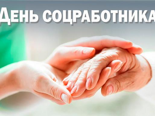 Руководители региона поздравили работников и ветеранов социальных служб Липецкой области