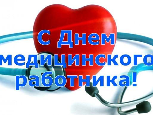 Руководители региона поздравляют медиков с праздником