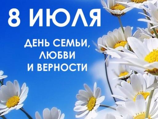 Руководители региона поздравили жителей Липецкой области с Днем семьи, любви и верности