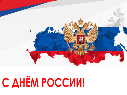 Жителей региона с Днем России поздравили руководители Липецкой области