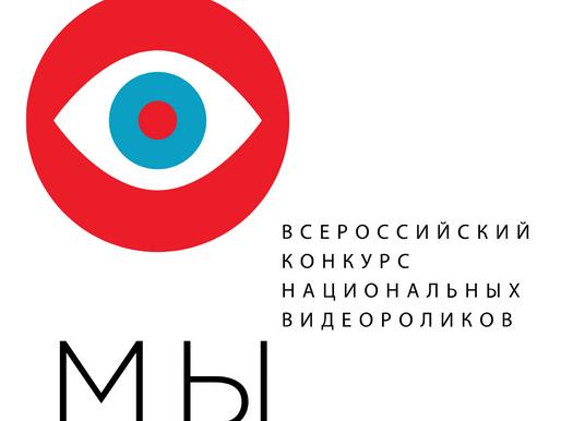 """Россияне сняли более 200 национальных роликов для конкурса """"МЫ"""""""
